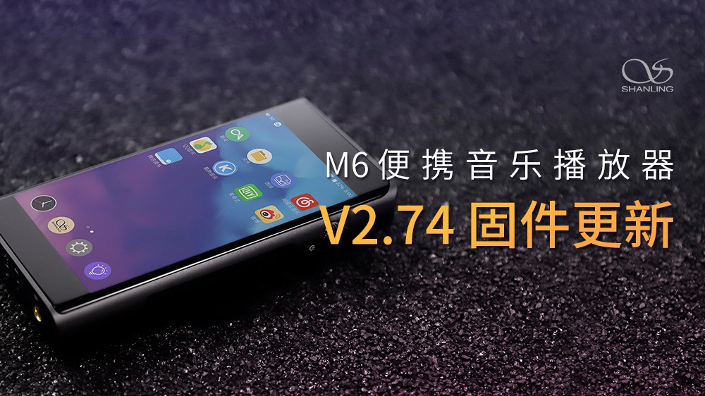 山灵M6安卓无损音乐播放器,V2.74固件发布。